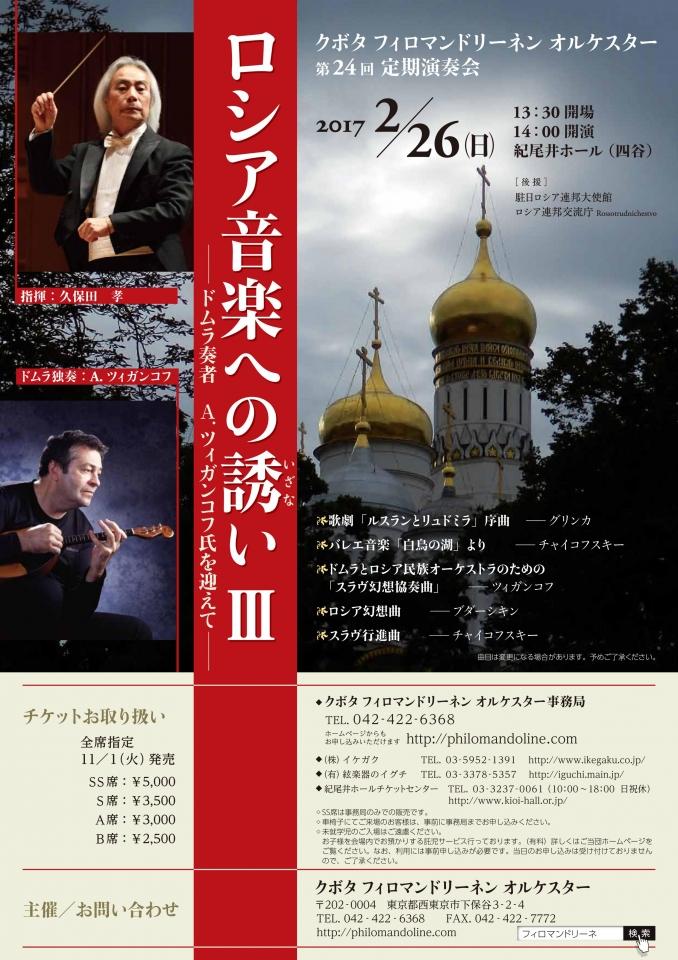 クボタ フィロマンドリーネン オルケスター 第24回定期演奏会(ロシア音楽への誘いⅢ)