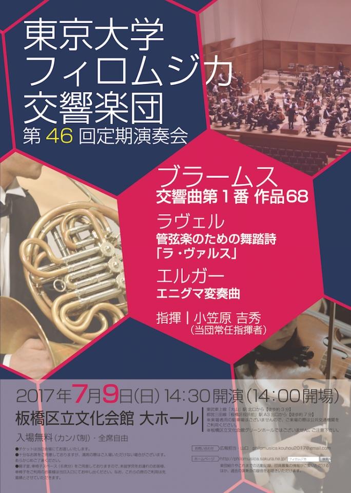 東京大学フィロムジカ交響楽団 第46回定期演奏会