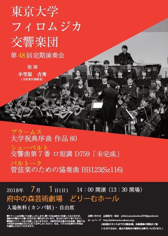 東京大学フィロムジカ交響楽団 第48回定期演奏会