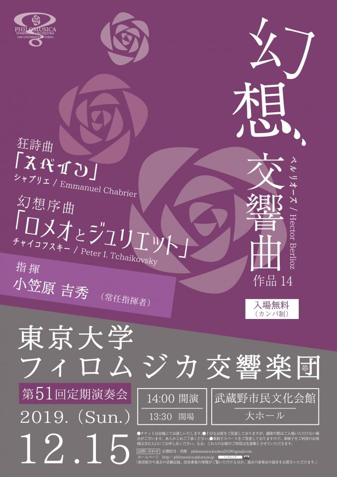 東京大学フィロムジカ交響楽団 第51回定期演奏会