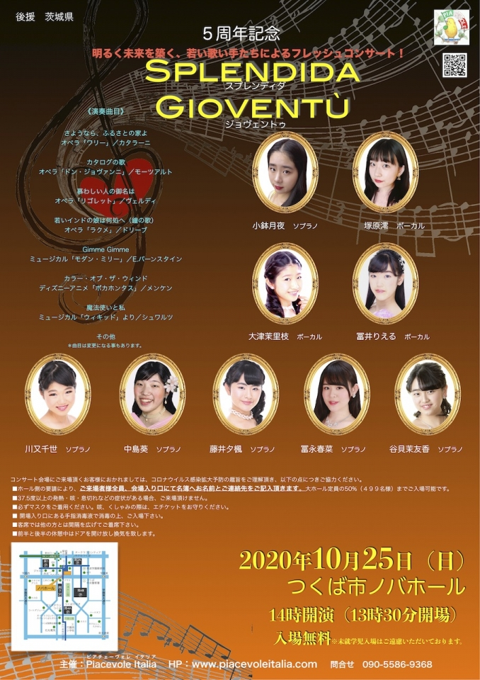 Piacevole ItaliaSplendida Gioventu 未来を築く若い歌い手たちによるコンサート