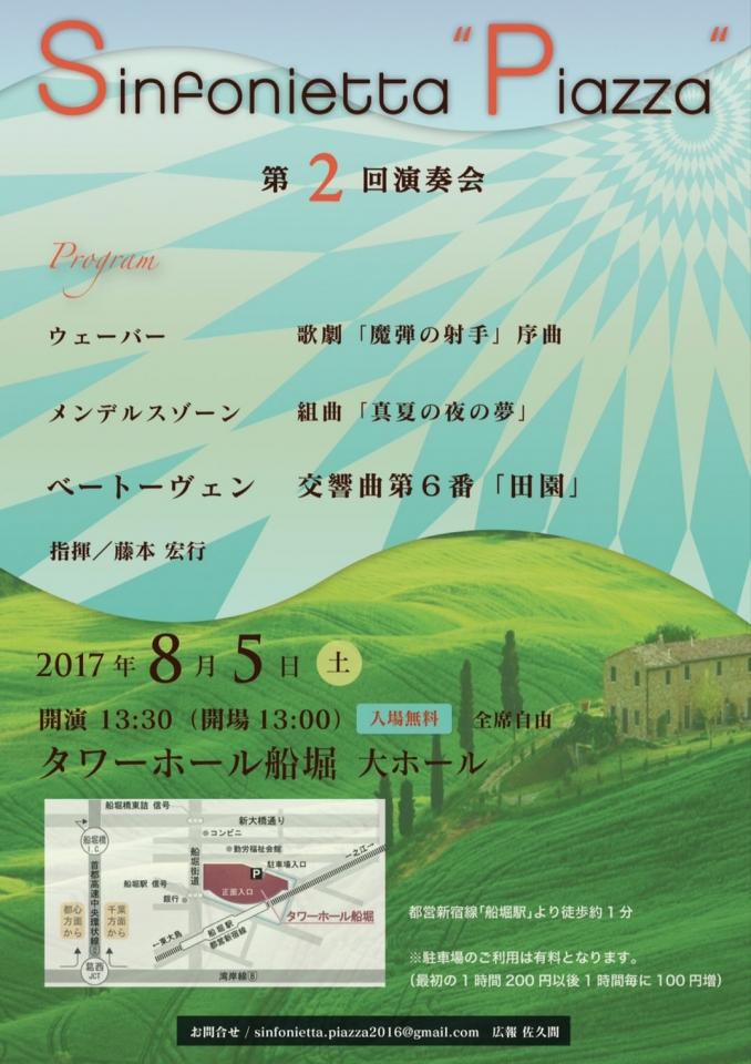"""sinfonietta """"Piazza"""" 第2回演奏会"""