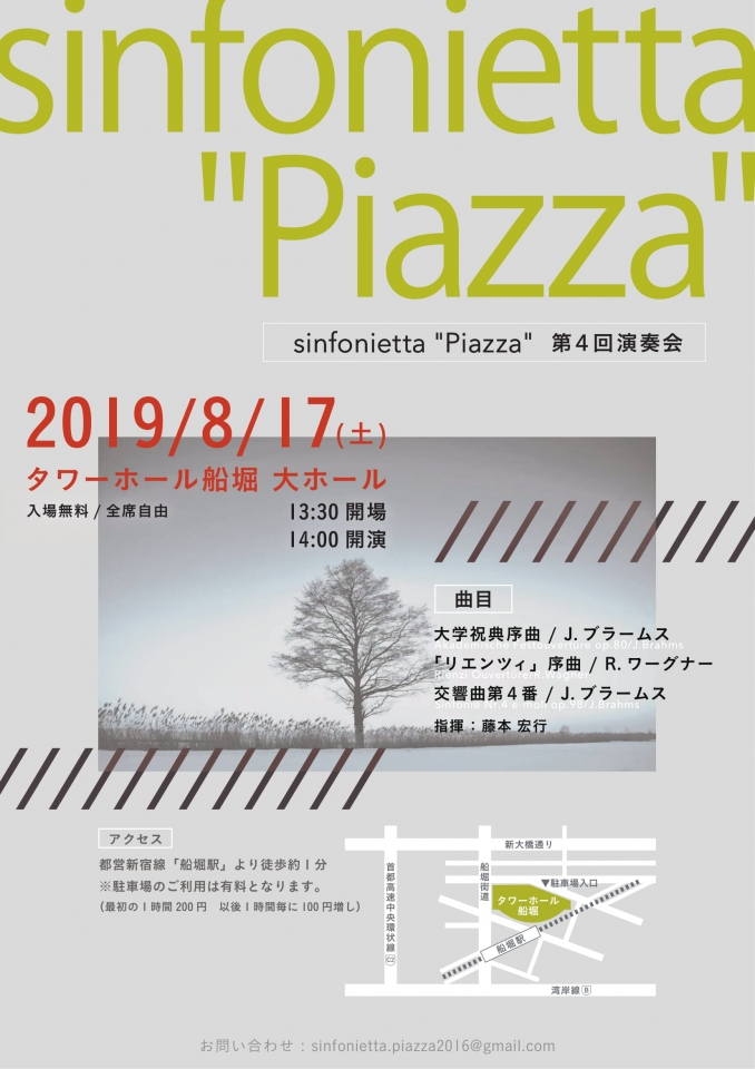 """sinfonietta """"Piazza"""" 第4回演奏会"""