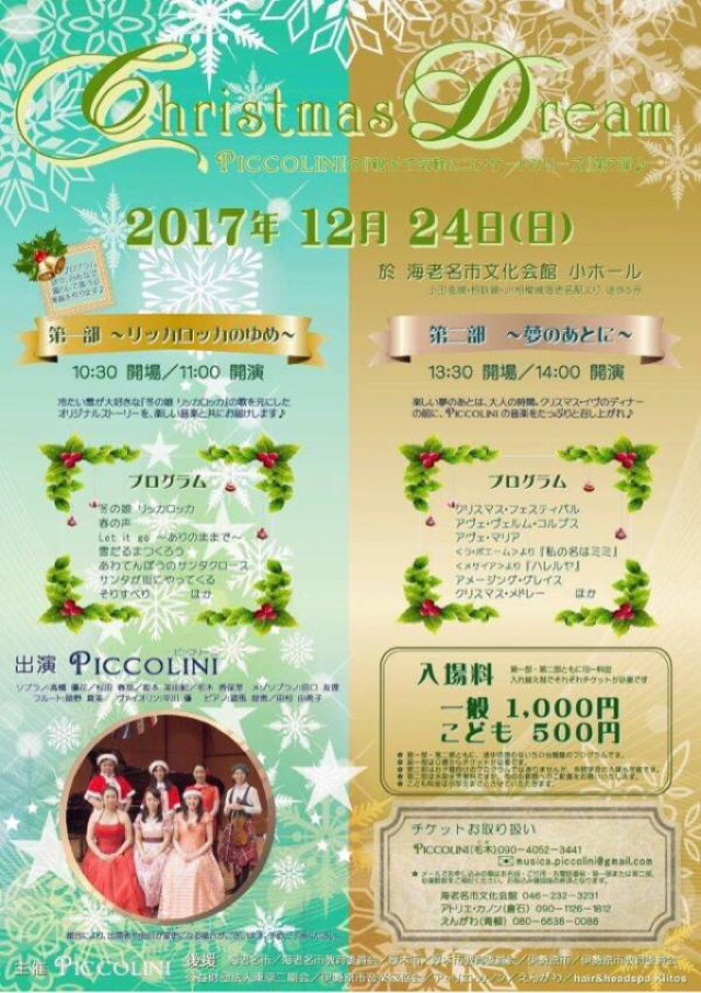 Piccolini クリスマス・ファミリーコンサートChristmas Dream~リッカロッカのゆめ~