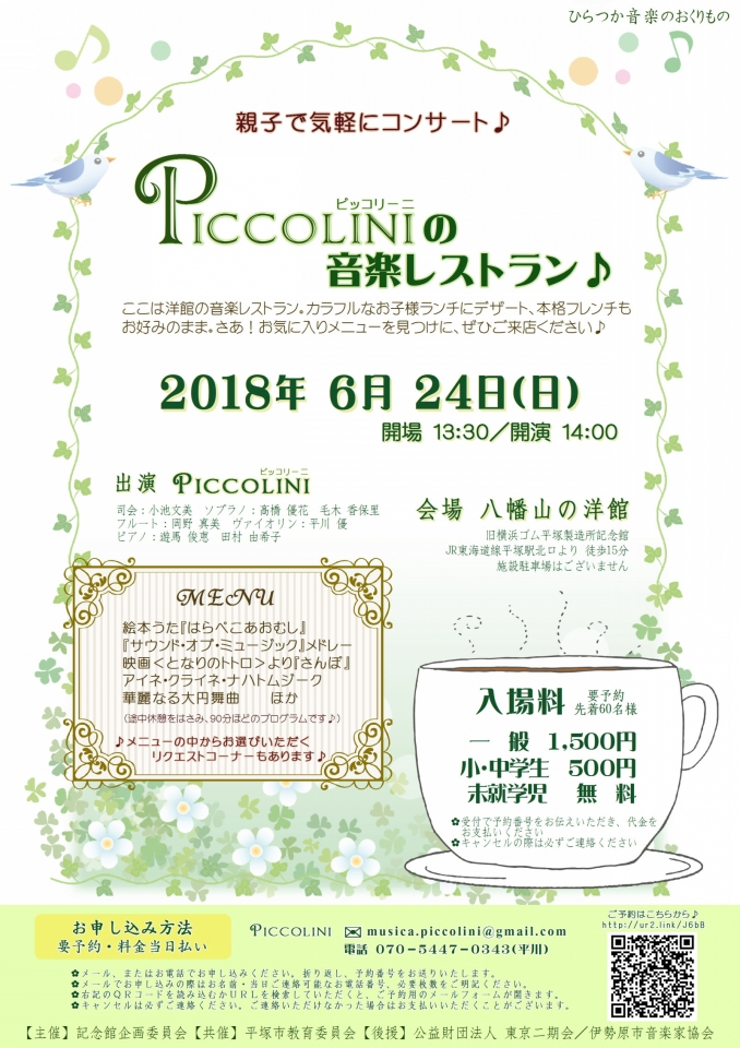 Piccolini ピッコリーニの音楽レストラン