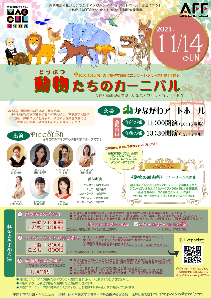 Piccolini 『親子で気軽にコンサートシリーズ』第11弾♪  動物たちのカーニバル