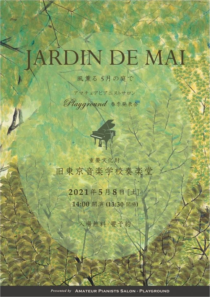 【席数制限の上開催】アマチュアピアニストサロン - Playground - Jardin de Mai - 風薫る5月の庭で - Playground春季発表会