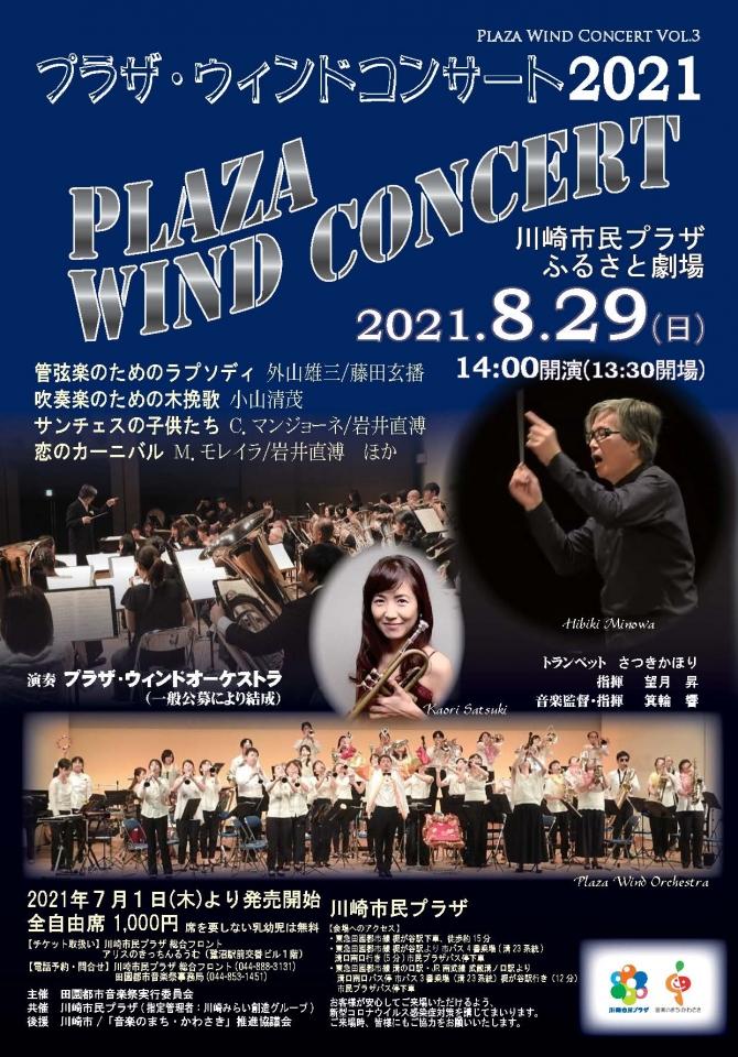 プラザ・ウィンドオーケストラ プラザ・ウィンドコンサート2021