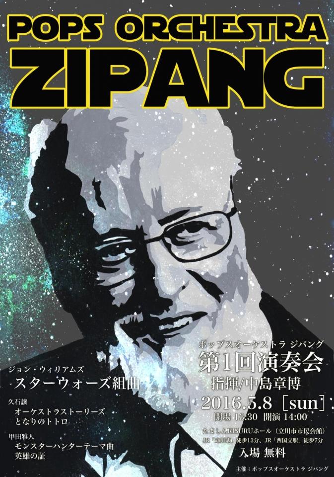 Pops Orchestra Zipang(ポップス オーケストラ ジパング) 第1回演奏会