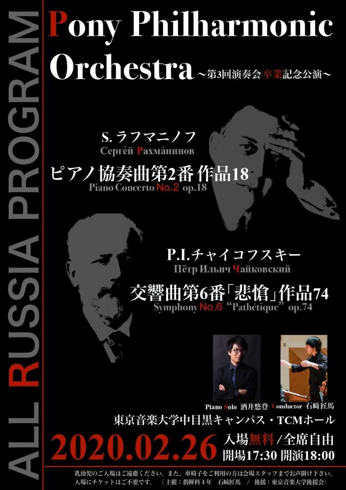 Pony Philharmonic Orchestra 第3回演奏会〜卒業記念公演〜