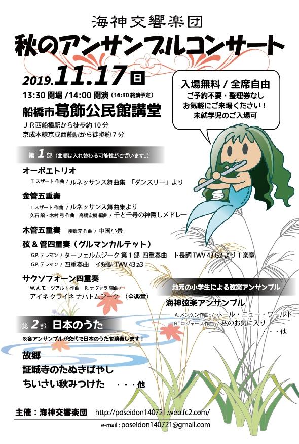 海神交響楽団 秋のアンサンブルコンサート