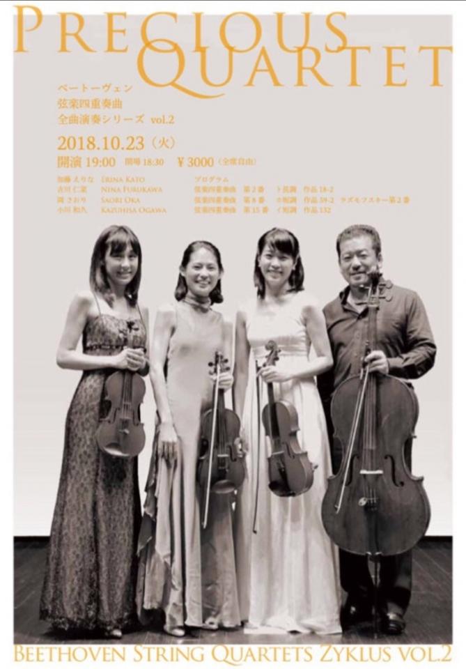 Precious Quartet   ベートーヴェン弦楽四重奏曲全曲演奏会 vol.2