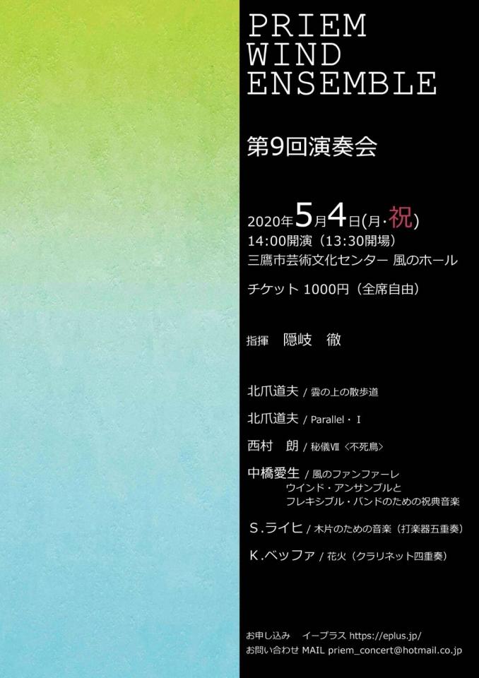 【公演中止】PRIEM WIND ENSEMBLE 第9回演奏会