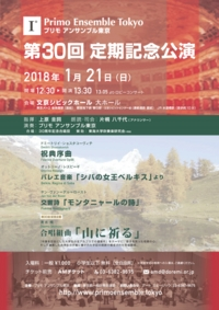 プリモ アンサンブル東京 第30回 定期記念公演
