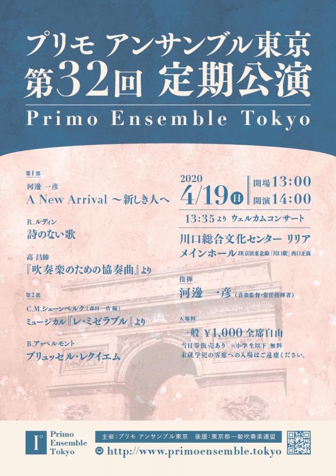 【中止】プリモ アンサンブル東京 第32回 定期公演