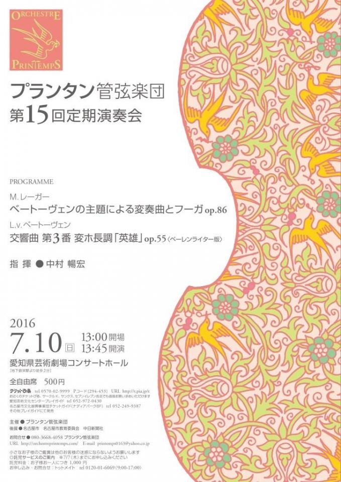 プランタン管弦楽団 第15回定期演奏会