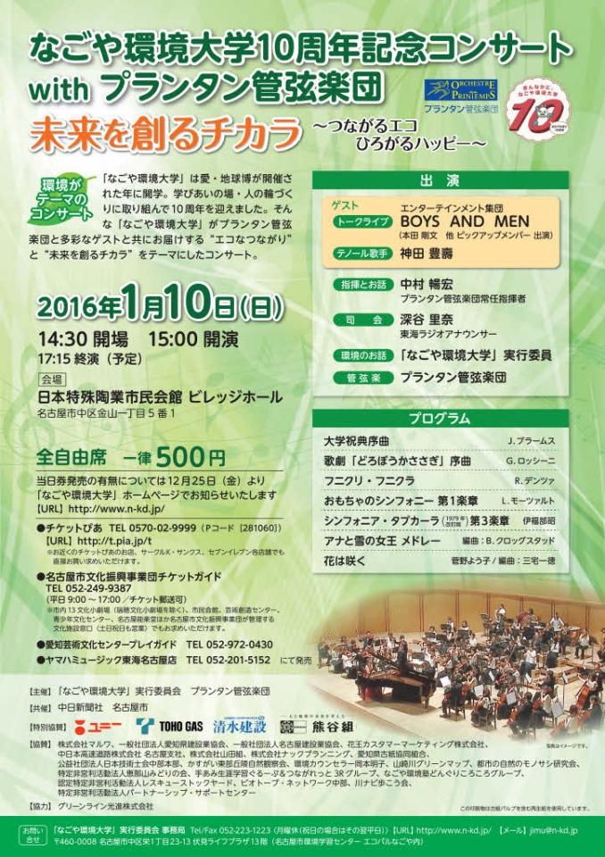プランタン管弦楽団 なごや環境大学10周年記念コンサート