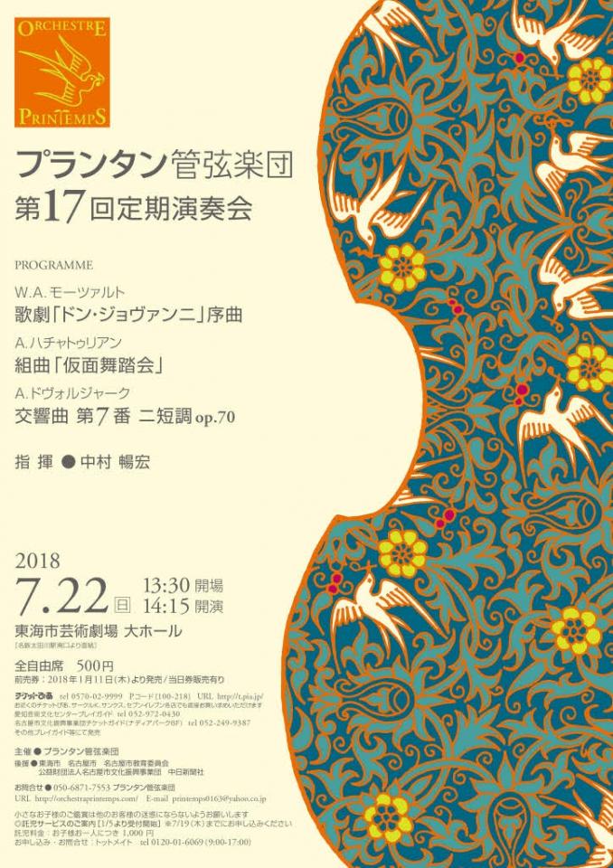 プランタン管弦楽団 第17回定期演奏会