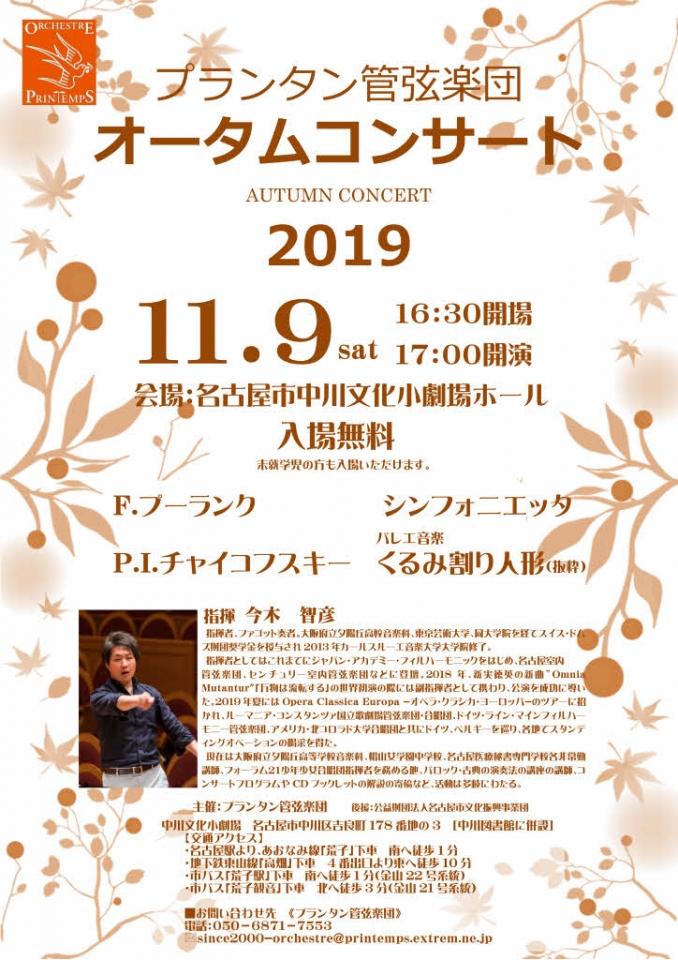プランタン管弦楽団 オータムコンサート2019
