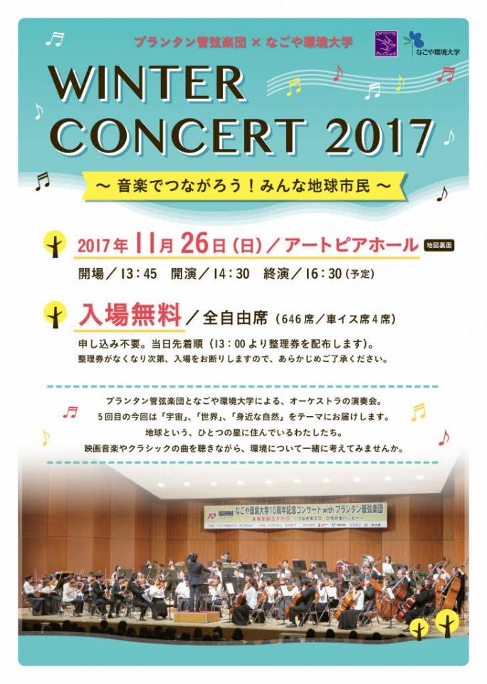 プランタン管弦楽団 ウィンターコンサート2017