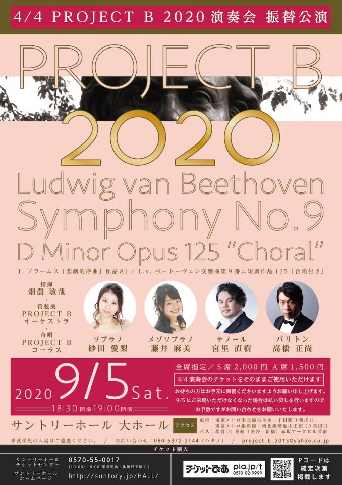 PROJECT Bオーケストラ PROJECT B 2020