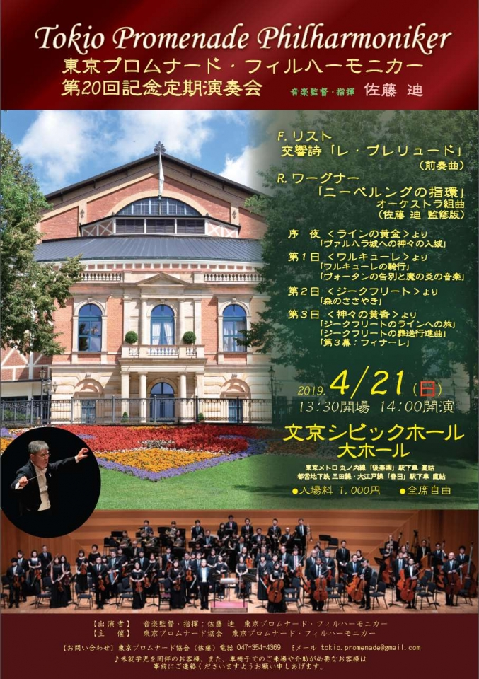 東京プロムナード・フィルハーモニカー 第20回定期演奏会
