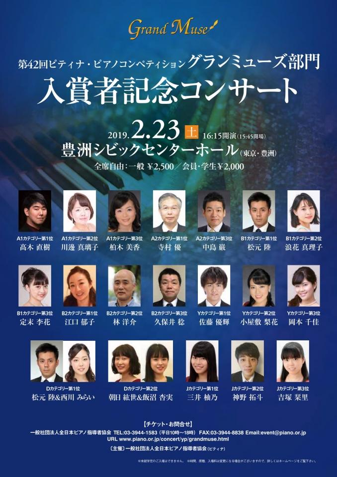 ピティナ(全日本ピアノ指導者協会) 第42回ピティナ・ピアノコンペティション グランミューズ部門入賞者記念コンサート