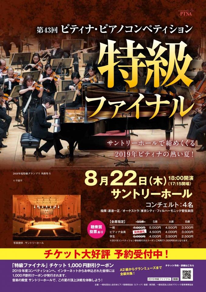ピティナ(全日本ピアノ指導者協会) 第43回ピティナ・ピアノコンペティション 特級ファイナル