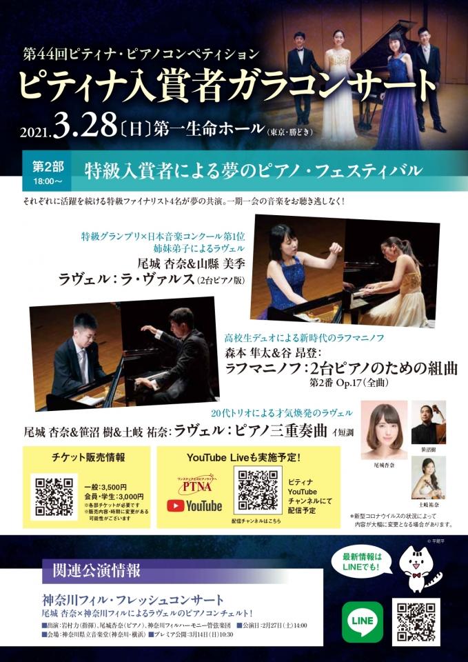 ピティナ(全日本ピアノ指導者協会) ピティナ入賞者ガラコンサート 第2部