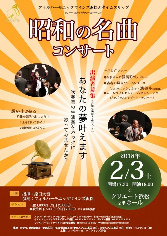 フィルハーモニックウインズ浜松 昭和の名曲コンサート