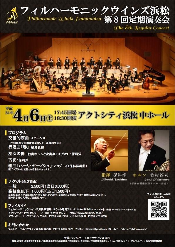 フィルハーモニックウインズ浜松 第8回定期演奏会