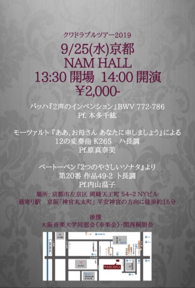 Quadruple  クワドラプルツアー京都公演