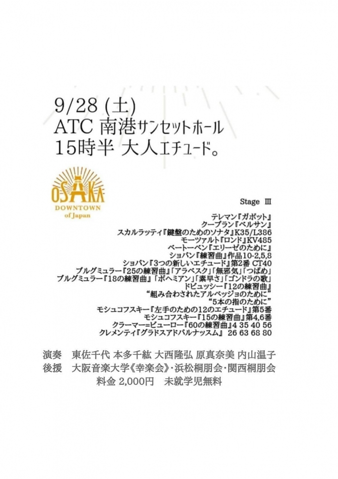 Quadruple  クワドラプルツアー大阪公演①-3