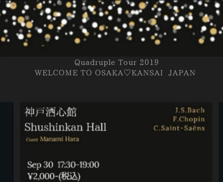 Quadruple  クワドラプルツアー兵庫公演②