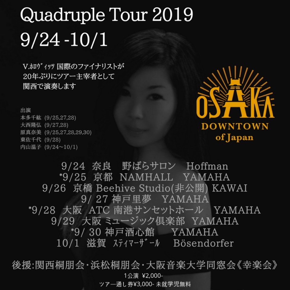 Quadruple  クワドラプルツアー滋賀公演②