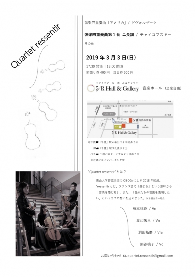 Quartet ressentir 第1回演奏会