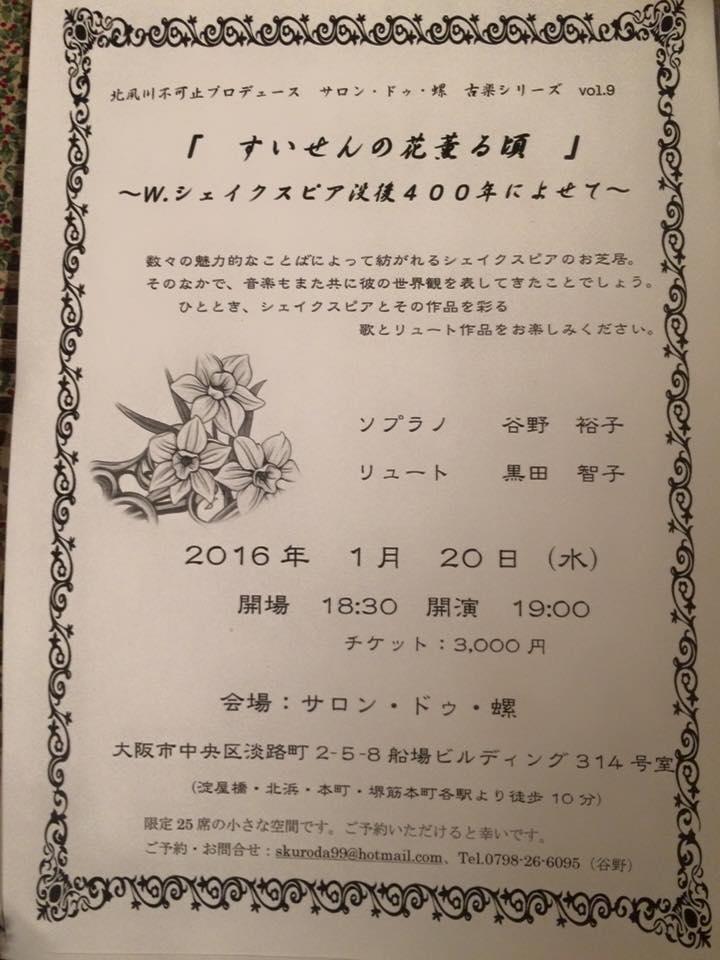 サロン・ドゥ・螺 北夙川不可止プロデュース古楽シリーズvol.9