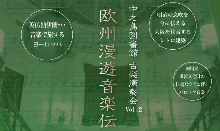 サロン・ドゥ・螺 第二回中之島古楽演奏会