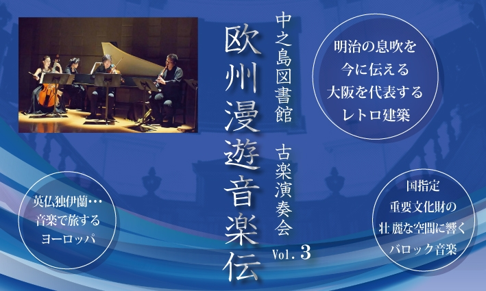 サロン・ドゥ・螺 Le Concert de Bibliothèque 第三回中之島図書館古楽演奏会「 欧州漫遊音楽伝」