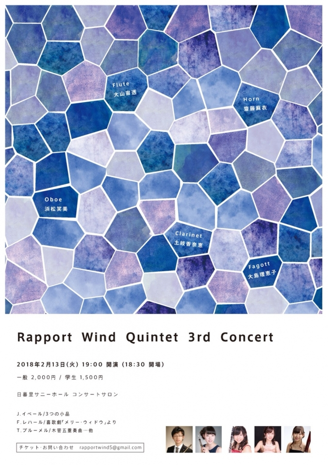 Rapport Wind Quintet  3rd Concert