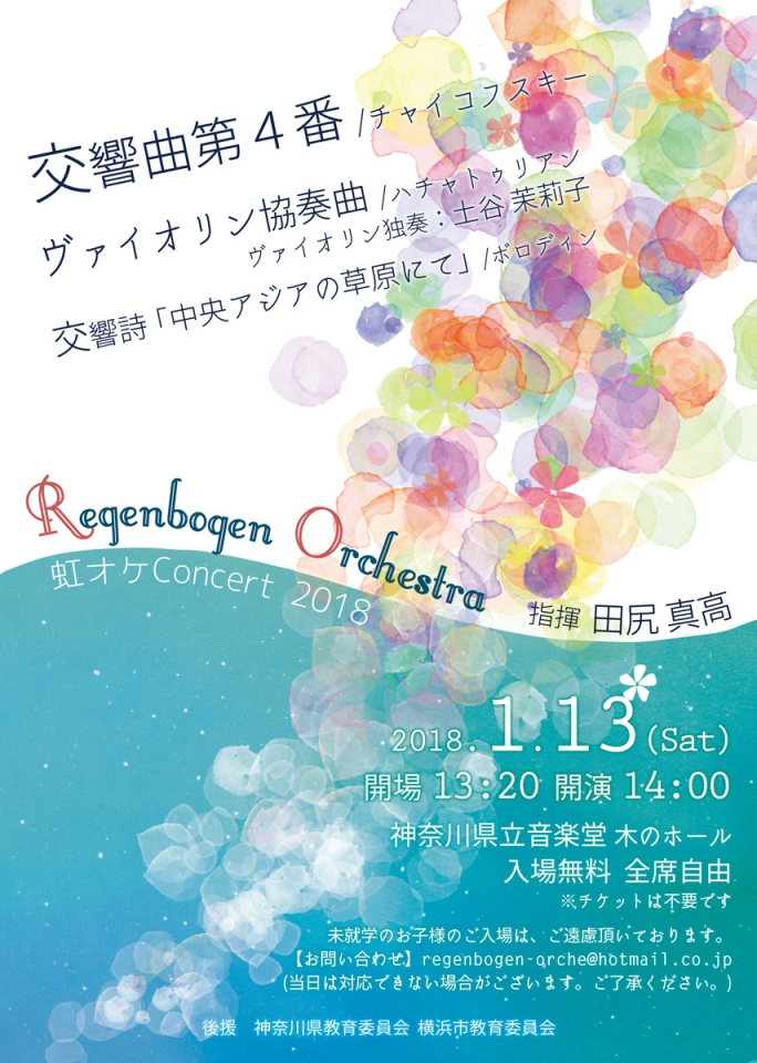 Regenbogen Orchestra 虹オケ Concert2018