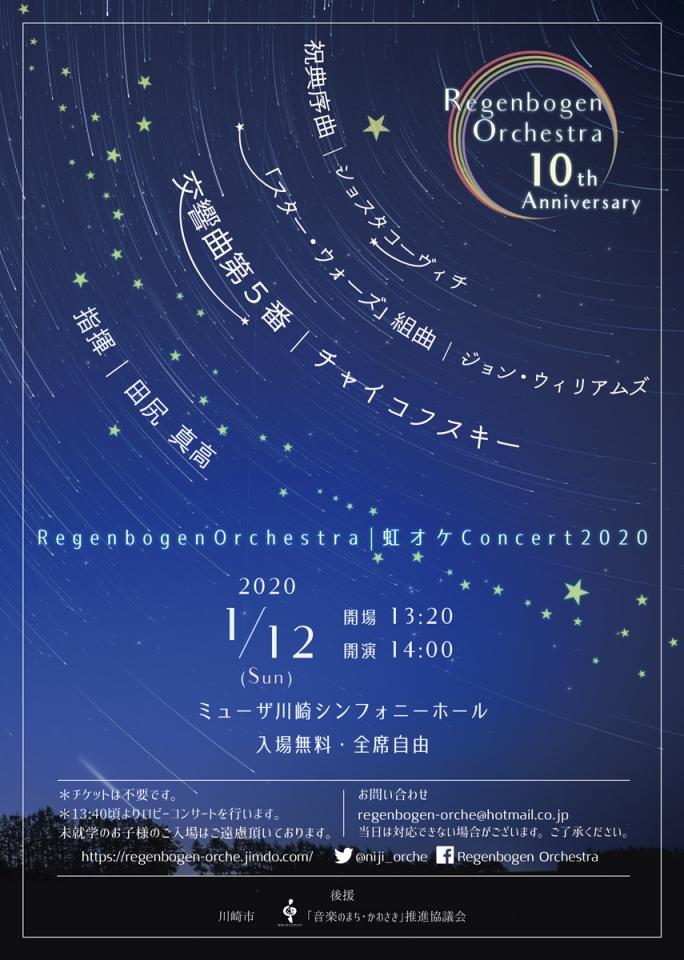 Regenbogen Orchestra 虹オケConcert 2020