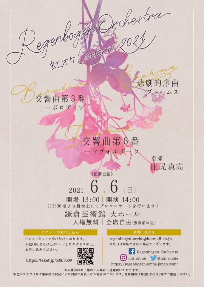 Regenbogen Orchestra 虹オケConcert2021