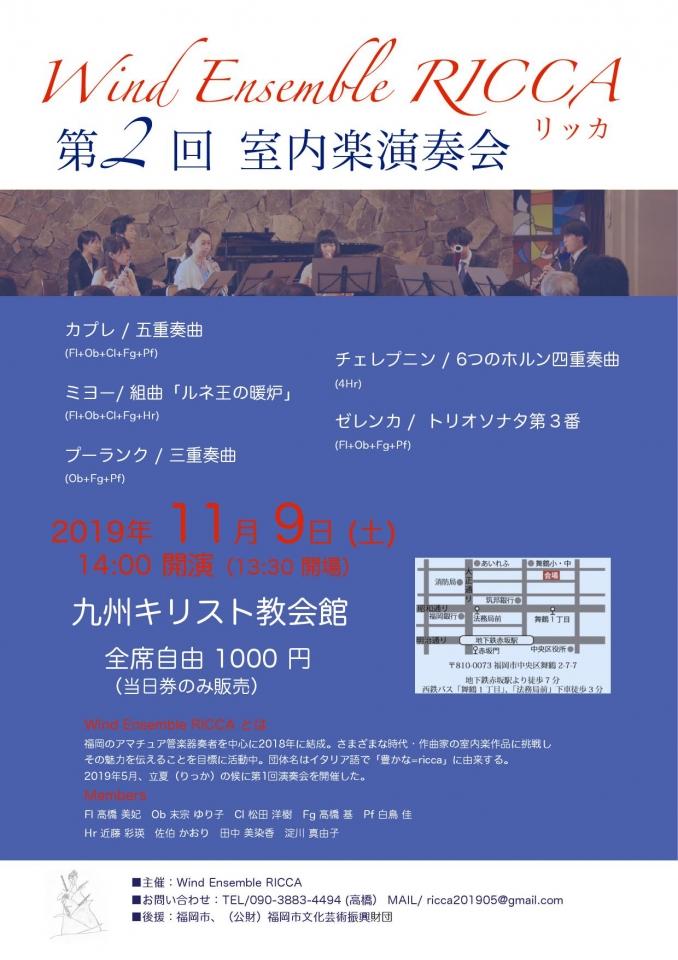 Wind Ensemble RICCA 第2回室内楽演奏会