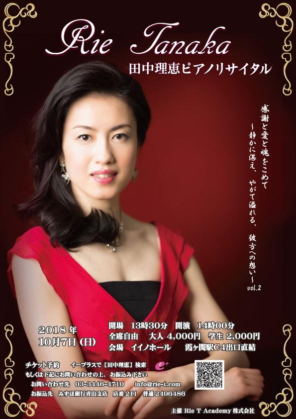 主催 Rie T Academy株式会社 田中理恵ピアノリサイタルvol.2