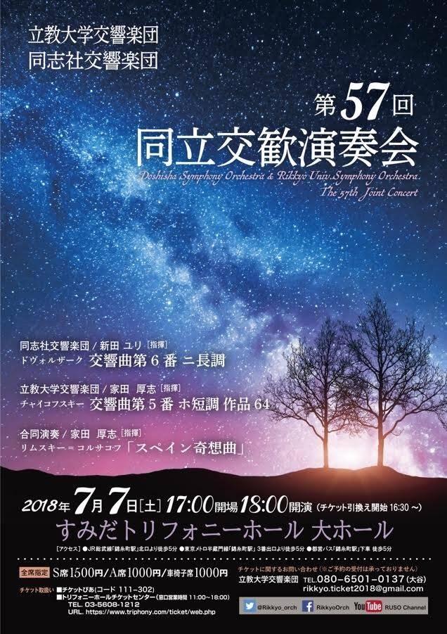 立教大学交響楽団/同志社交響楽団 第57回同立交歓演奏会