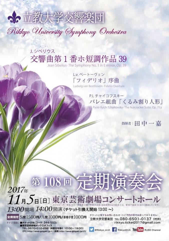 立教大学交響楽団 第108回定期演奏会