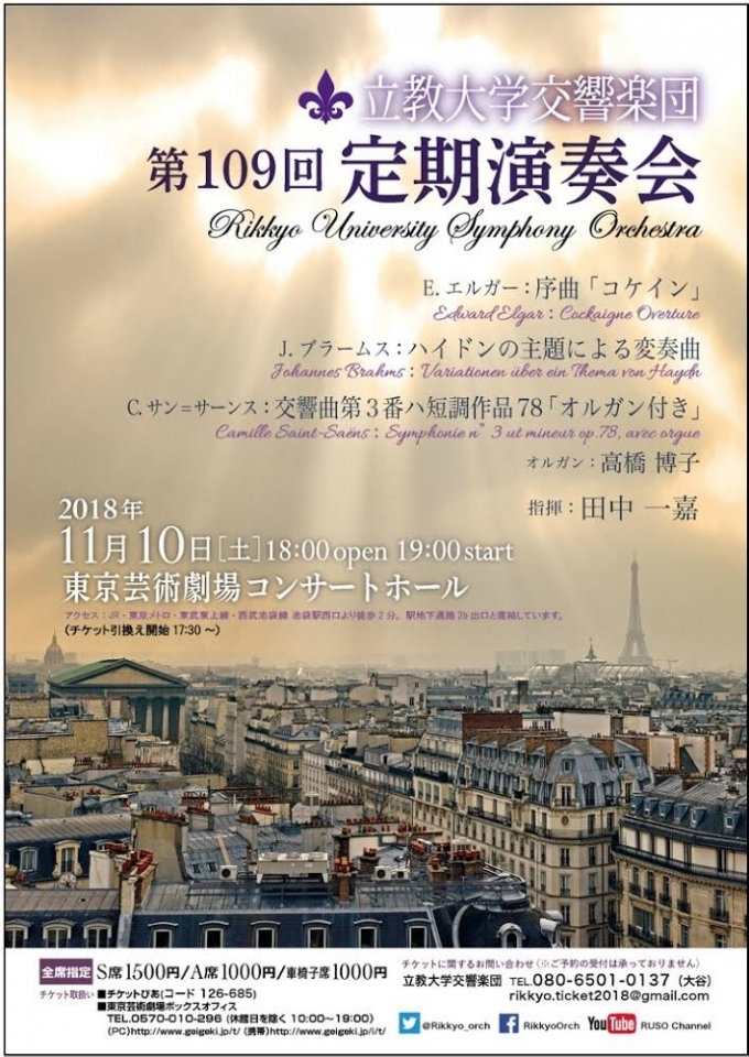 立教大学交響楽団 第109回定期演奏会