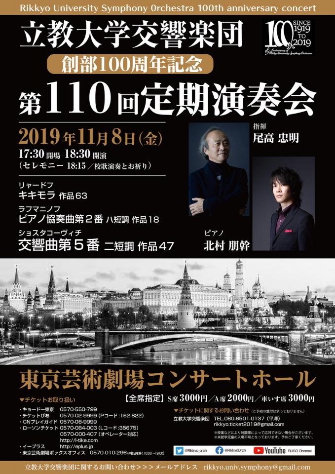 立教大学交響楽団 創部100周年記念~第110回定期演奏会~