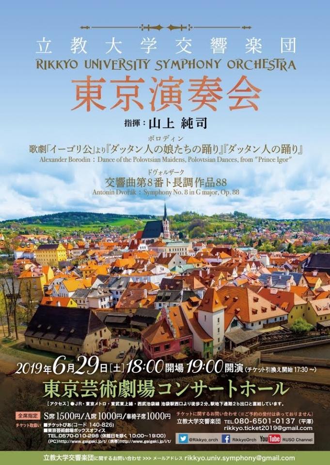 立教大学交響楽団 東京演奏会